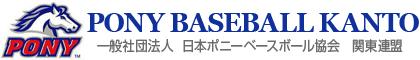 一般社団法人 日本ポニーベースボール協会 関東連盟